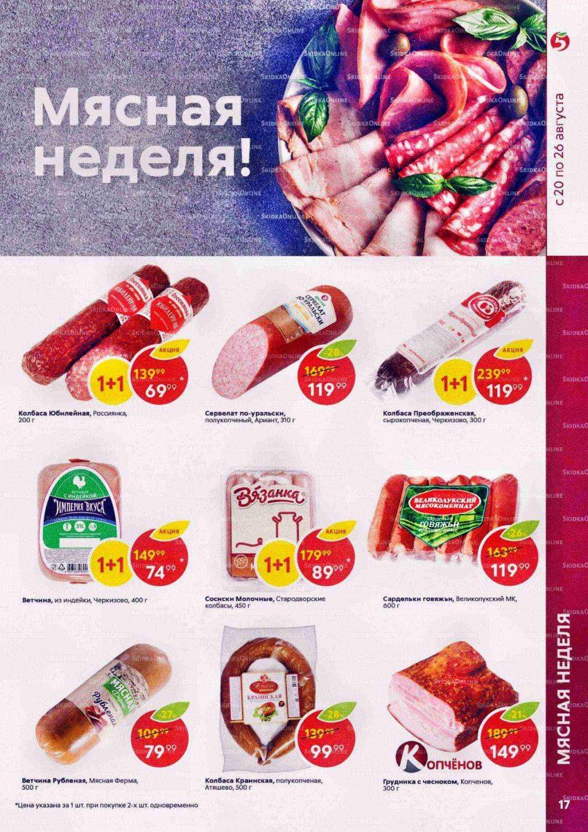 Еженедельный каталог Пятерочка 20-26.08.2019 стр.17