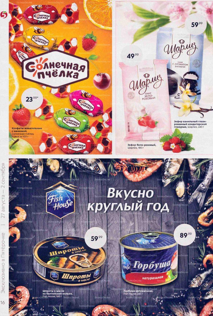 Еженедельный каталог Пятерочка 27.08.-02.09.2019 стр.16