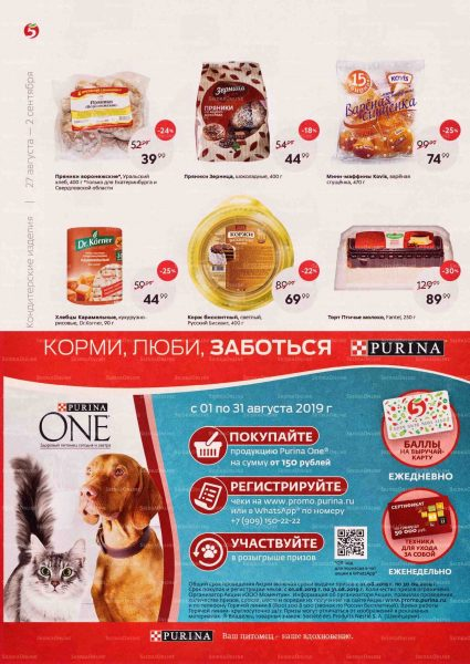 Еженедельный каталог Пятерочка 27.08.-02.09.2019 стр.20