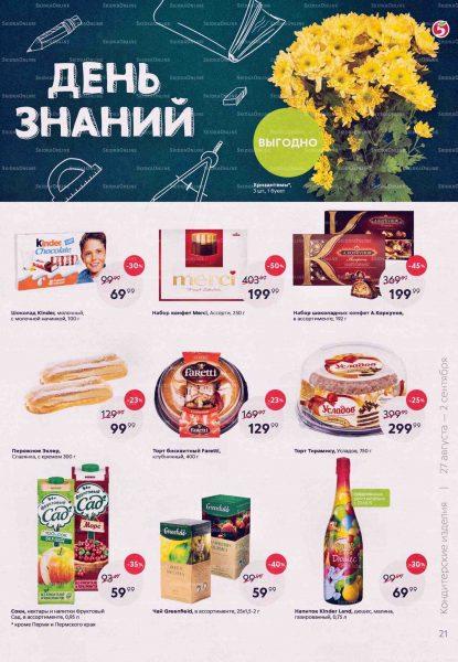 Еженедельный каталог Пятерочка 27.08.-02.09.2019 стр.21
