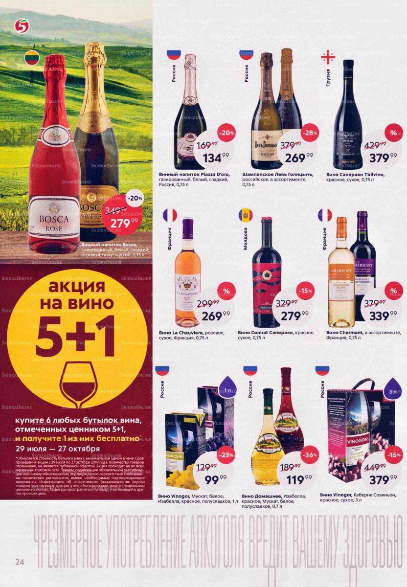 Еженедельный каталог Пятерочка 27.08.-02.09.2019 стр.24