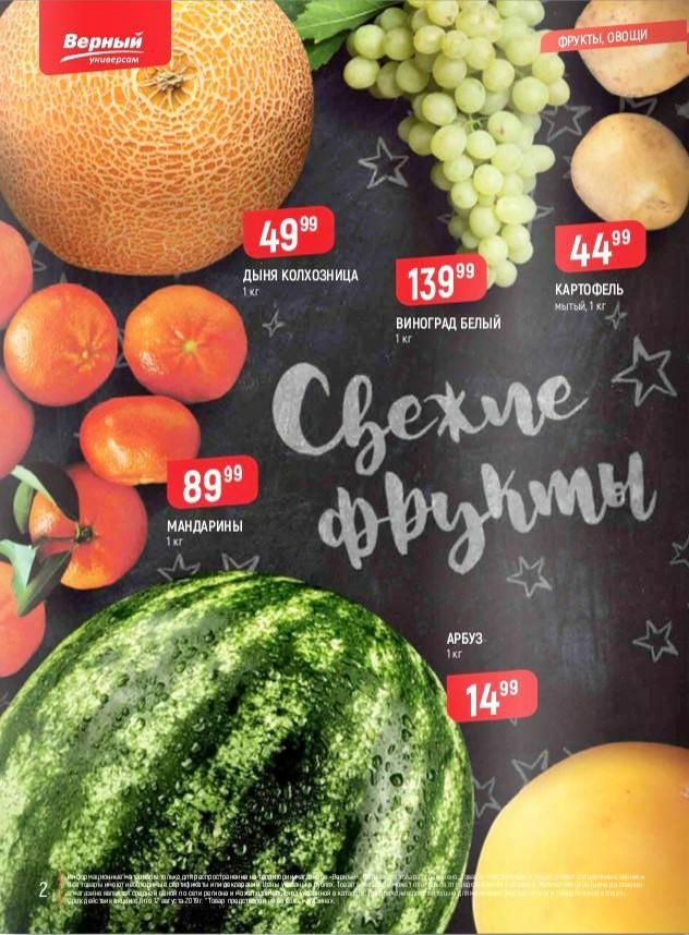 Еженедельный каталог Верный 06-12.08.2019 стр.2