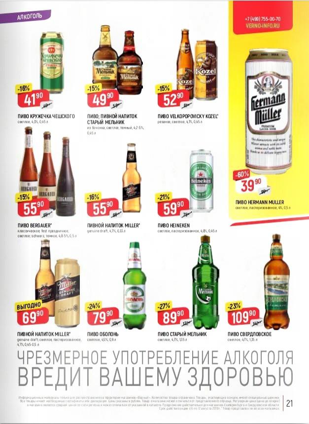 Еженедельный каталог Верный 06-12.08.2019 стр.21