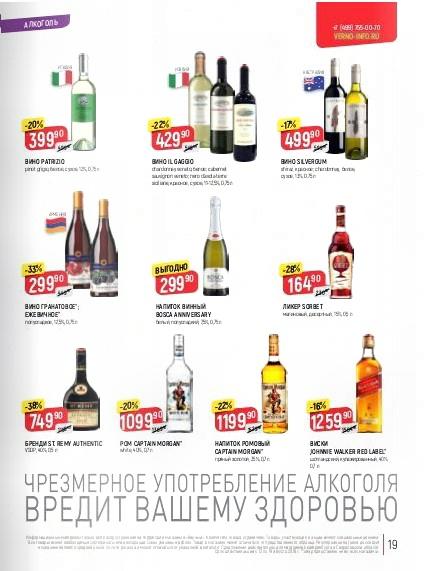 Еженедельный каталог Верный 13-19.08.2019 стр.19