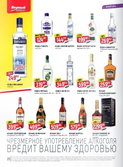 Еженедельный каталог Верный 13-19.08.2019 стр.20
