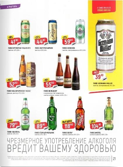 Еженедельный каталог Верный 13-19.08.2019 стр.21