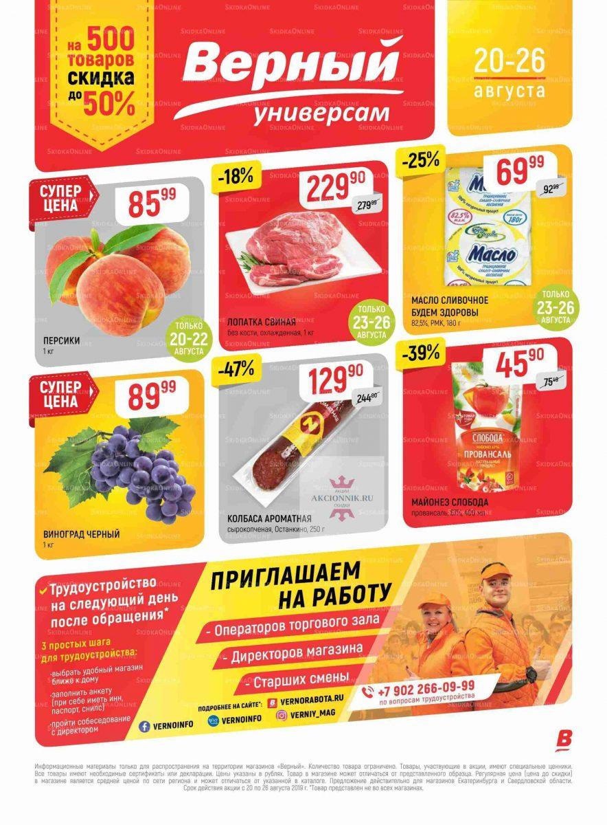 Еженедельный каталог Верный 20-26.08.2019 стр.1