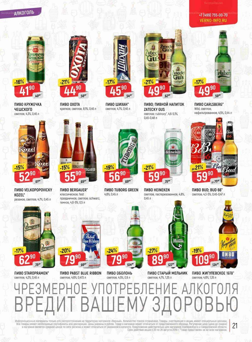 Еженедельный каталог Верный 20-26.08.2019 стр.19