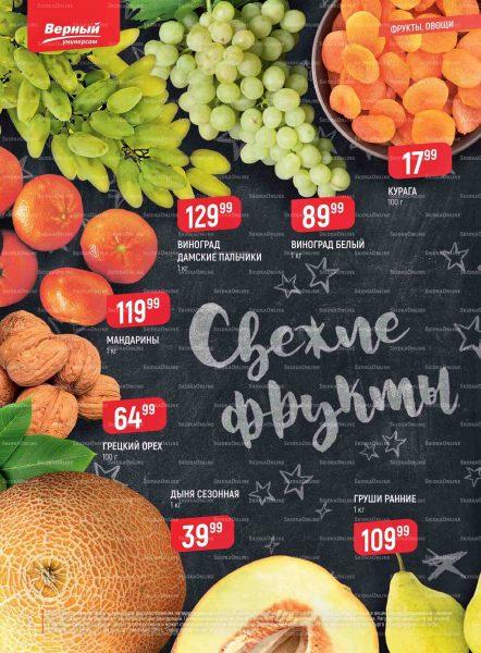 Еженедельный каталог Верный 27.08.-02.09.2019 стр.2