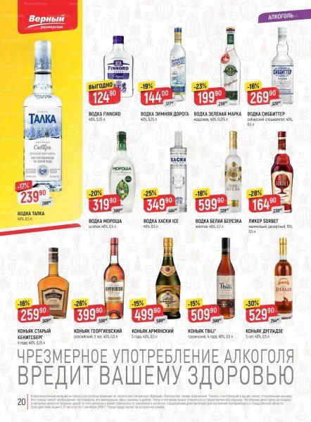 Еженедельный каталог Верный 27.08.-02.09.2019 стр.20