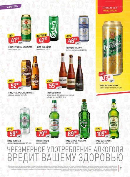 Еженедельный каталог Верный 27.08.-02.09.2019 стр.21