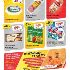 Еженедельный каталог Верный 27.08.-02.09.2019 стр.24