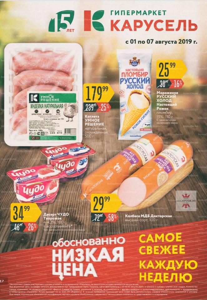 Еженедельный каталог гипермаркетов Карусель 01-07.08.2019 стр.1