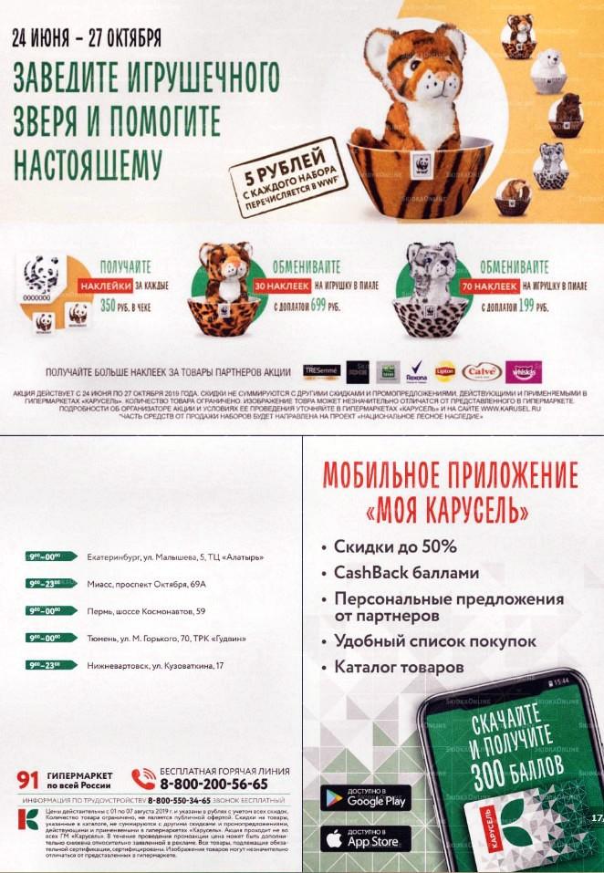 Еженедельный каталог гипермаркетов Карусель 01-07.08.2019 стр.16