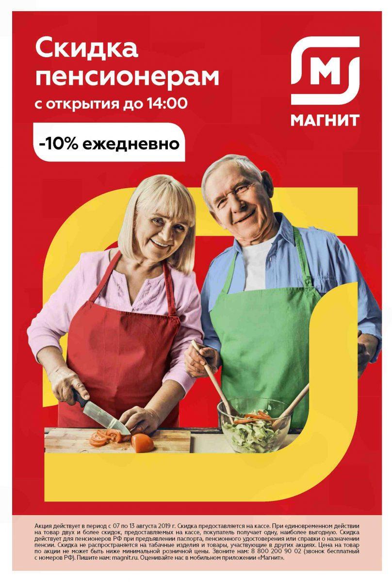 Еженедельный каталог гипермаркетов МАГНИТ 07-13.08.2019 стр. - 0007