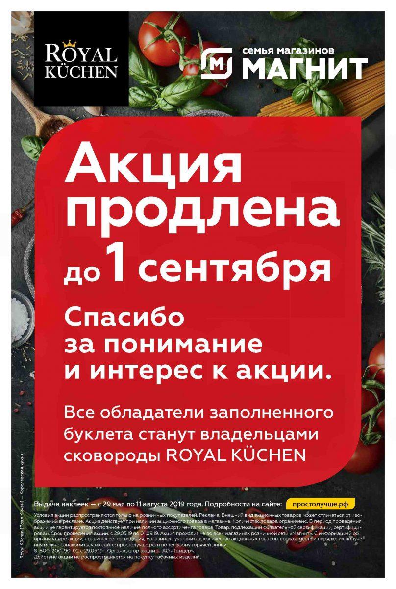 Еженедельный каталог гипермаркетов МАГНИТ 07-13.08.2019 стр. - 0017