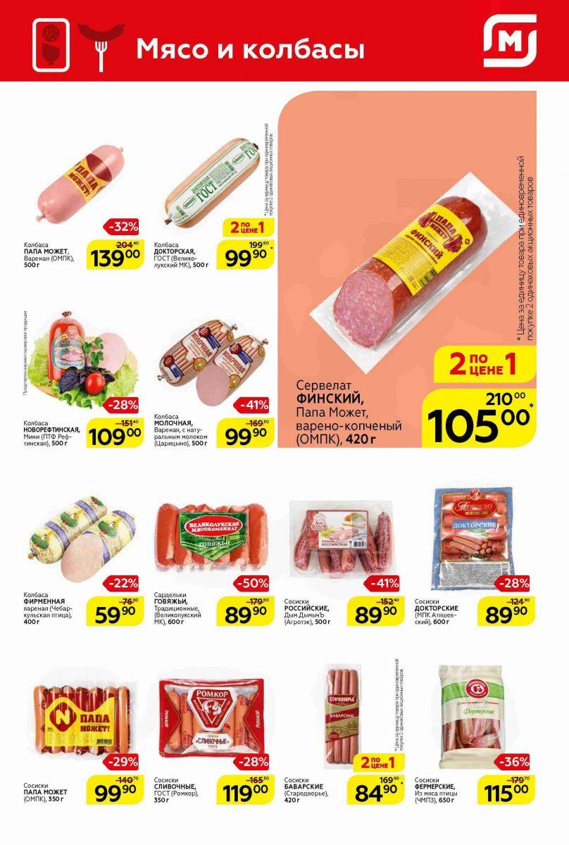 Еженедельный каталог гипермаркетов МАГНИТ 14-20.08.2019 стр. - 0012