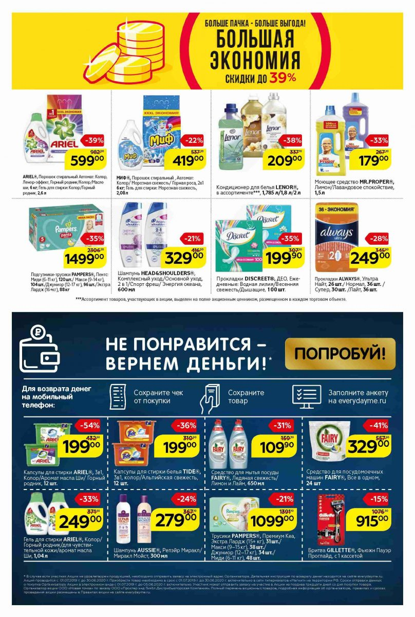 Еженедельный каталог гипермаркетов МАГНИТ 14-20.08.2019 стр. - 0028
