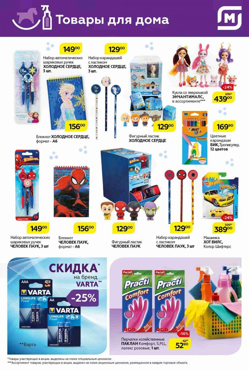 Еженедельный каталог гипермаркетов МАГНИТ 14-20.08.2019 стр. - 0029