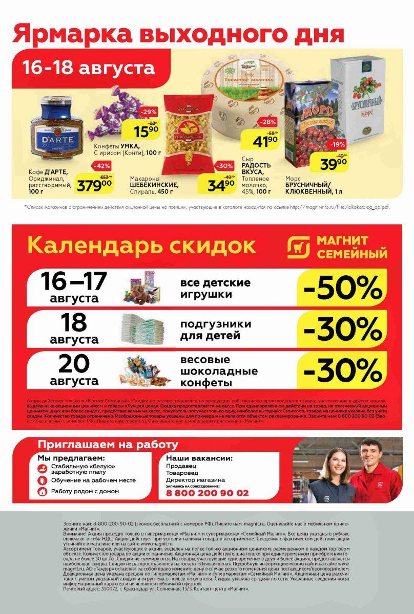 Еженедельный каталог гипермаркетов МАГНИТ 14-20.08.2019 стр. - 0030
