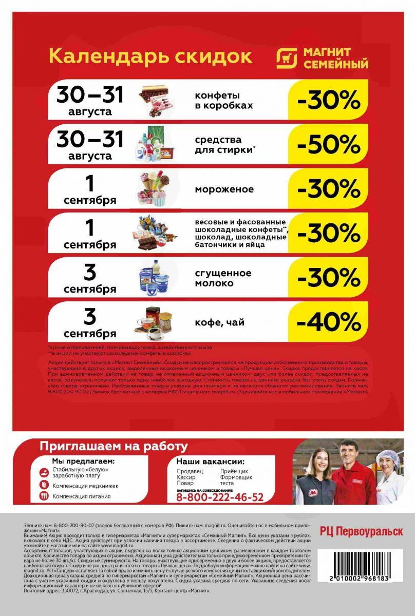 Еженедельный каталог гипермаркетов МАГНИТ 28-08.-03.09.2019 стр. - 0029