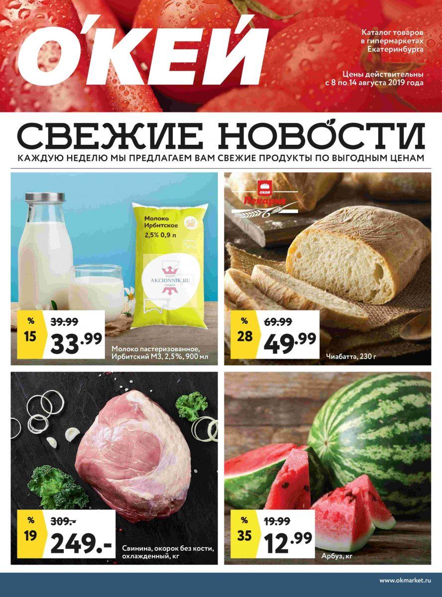 Еженедельный каталог гипермаркетов ОКЕЙ 08-14.08.2019 стр. - 0001