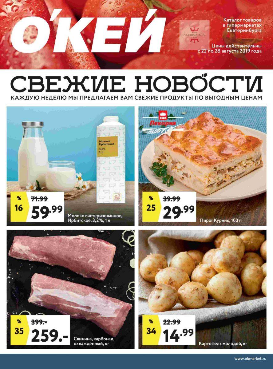 Еженедельный каталог гипермаркетов ОКЕЙ 22-28.08.2019 стр. - 0001