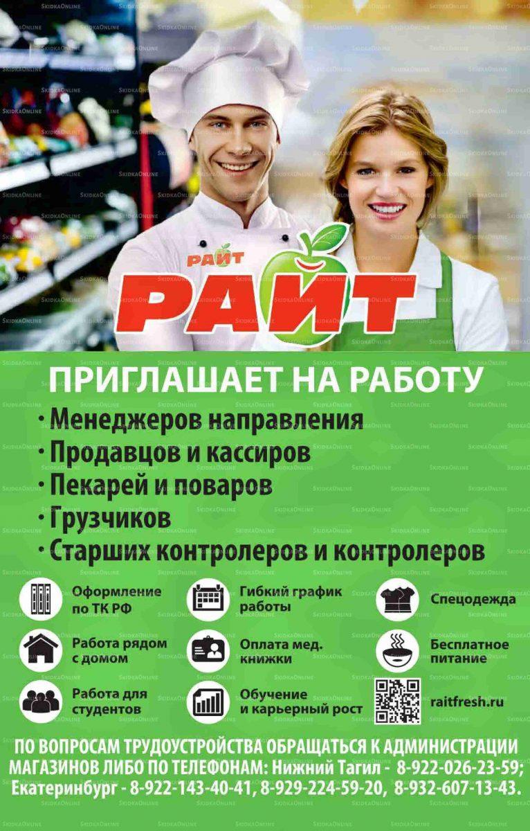 Еженедельный каталог гипермаркетов РАЙТ 19-25.8.2019 стр. - 0027