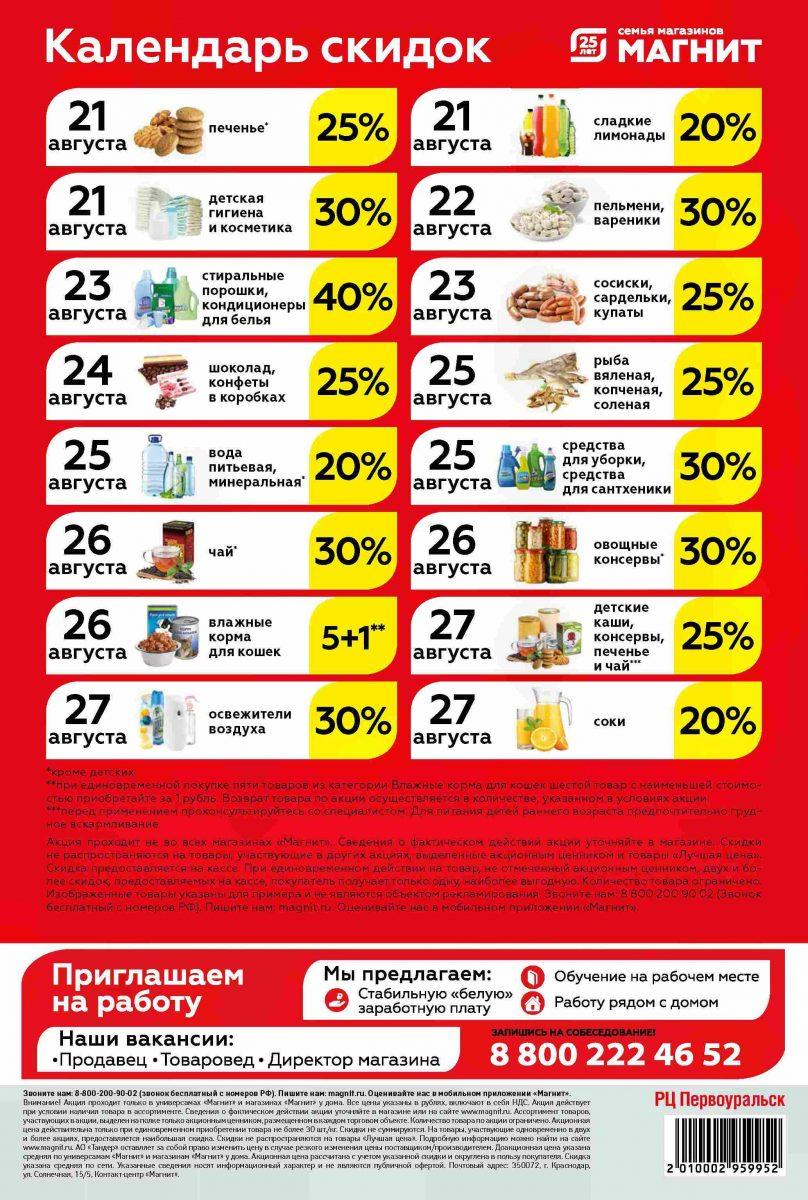 Еженедельный каталог магазинов «МАГНИТ» 21-27.08.2019 стр. - 0027