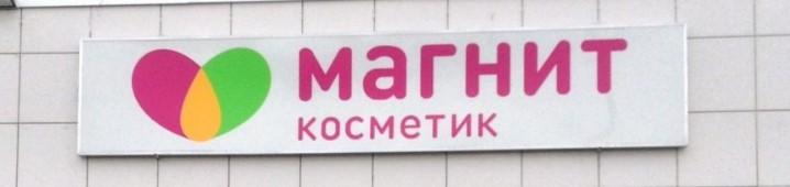 Каталог «МАГНИТ КОСМЕТИК» 25.09-22.10.2019