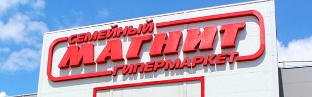 Еженедельный каталог гипермаркетов «МАГНИТ» 07-13.08.2019