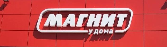 Еженедельный каталог магазинов «МАГНИТ» 23-29.10.2019