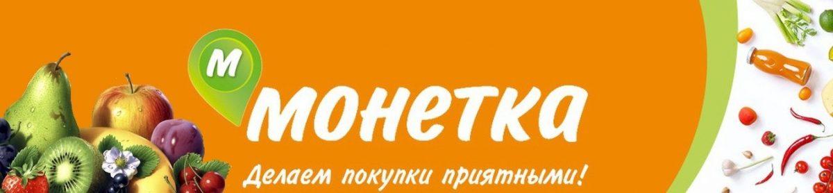 Еженедельный каталог магазинов «МОНЕТКА» 09-15.09.2019