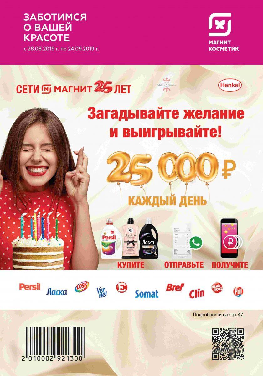 Каталог МАГНИТ КОСМЕТИК 28-08.-24.09.2019 стр. - 0001