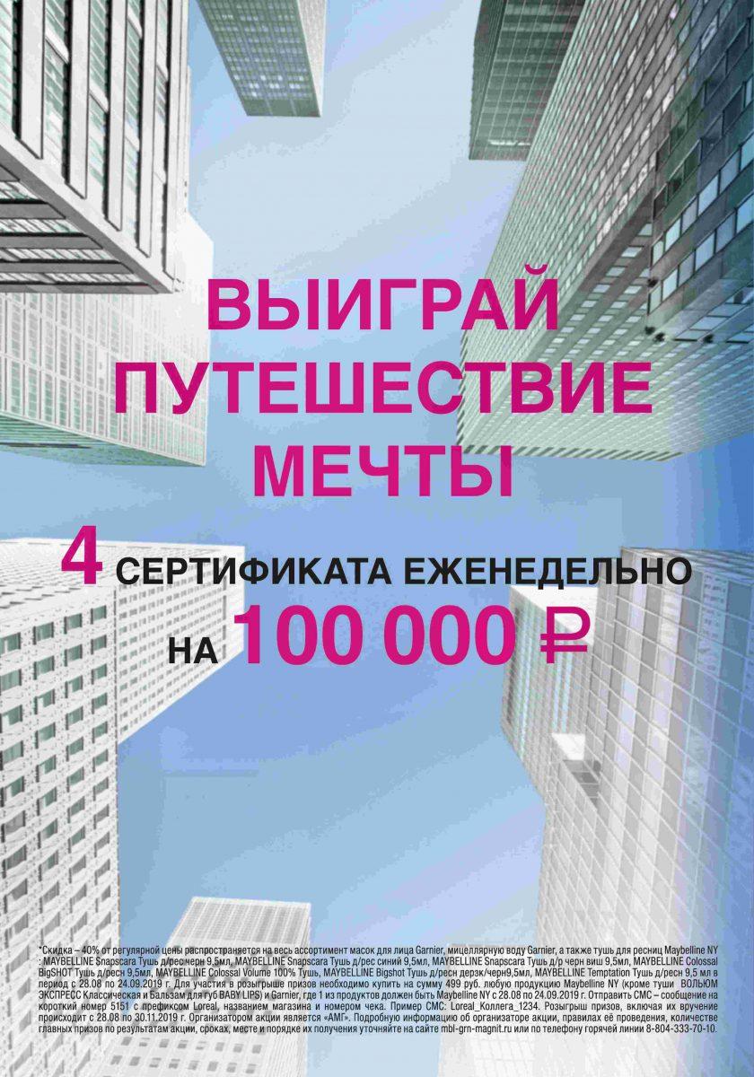 Каталог МАГНИТ КОСМЕТИК 28-08.-24.09.2019 стр. - 0002