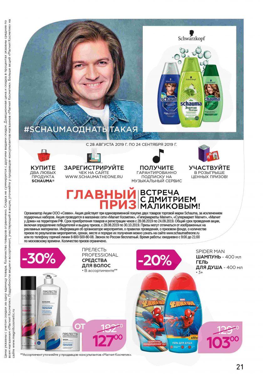 Каталог МАГНИТ КОСМЕТИК 28-08.-24.09.2019 стр. - 0021