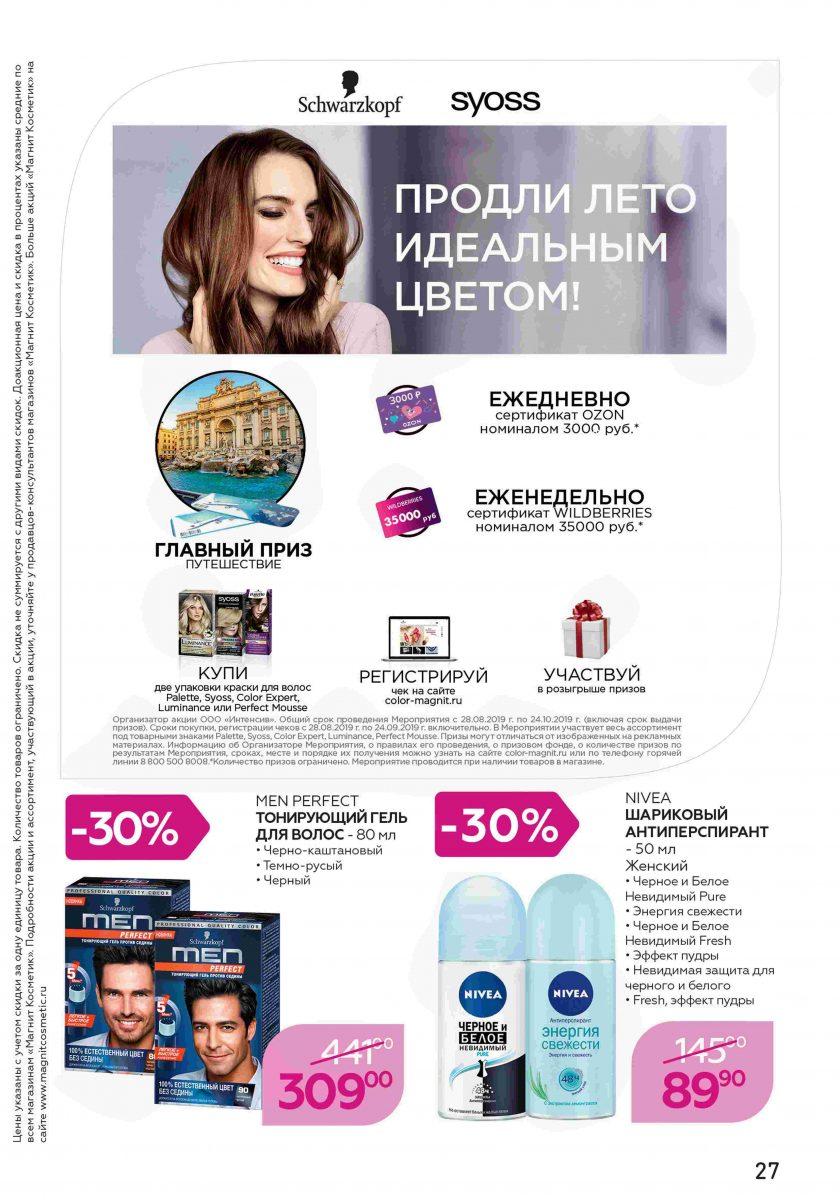 Каталог МАГНИТ КОСМЕТИК 28-08.-24.09.2019 стр. - 0027