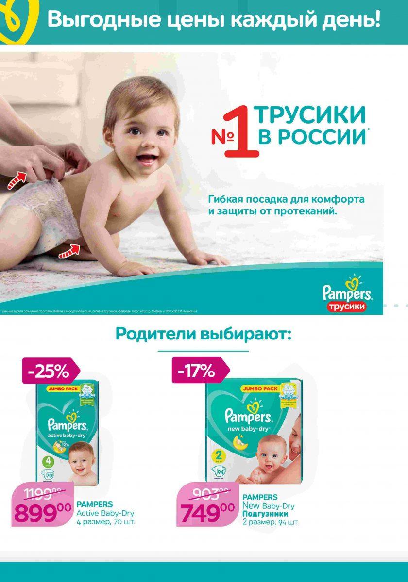 Каталог МАГНИТ КОСМЕТИК 28-08.-24.09.2019 стр. - 0038