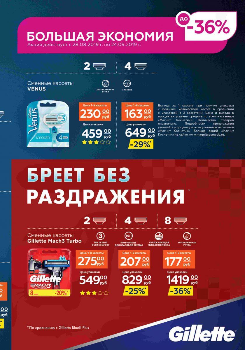 Каталог МАГНИТ КОСМЕТИК 28-08.-24.09.2019 стр. - 0055