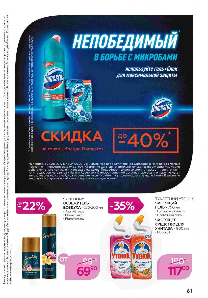 Каталог МАГНИТ КОСМЕТИК 28-08.-24.09.2019 стр. - 0061