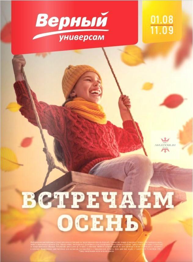 Каталог ВЕРНЫЙ Встречаем осень 01.08.-11.09.2019 стр. 1
