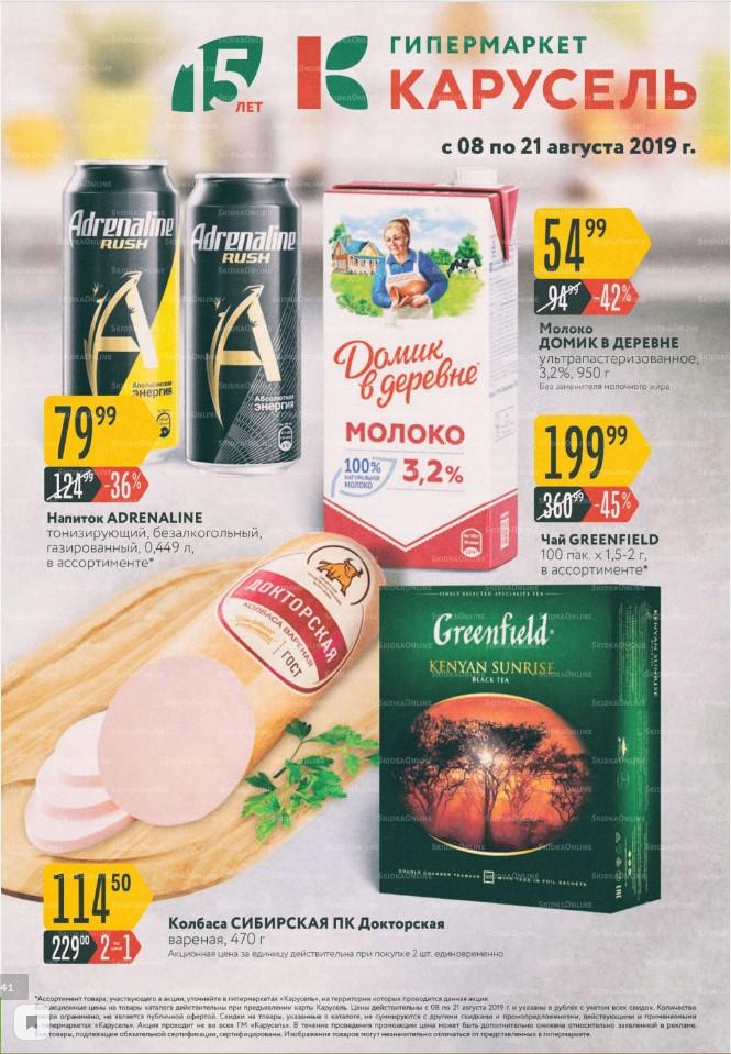 Каталог гипермаркетов Карусель 08-21.08.2019 стр.1