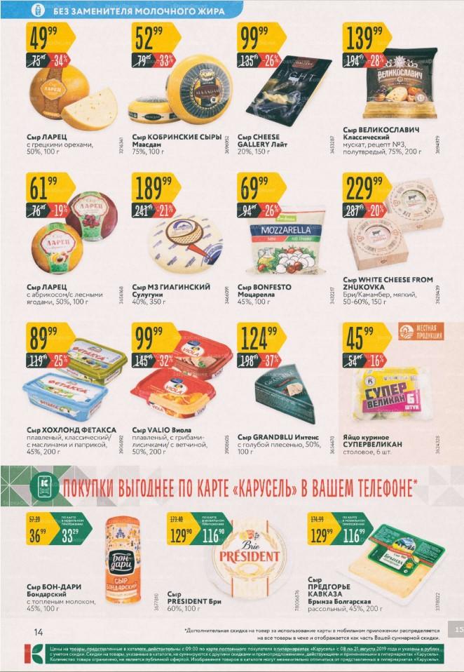 Каталог гипермаркетов Карусель 08-21.08.2019 стр.14