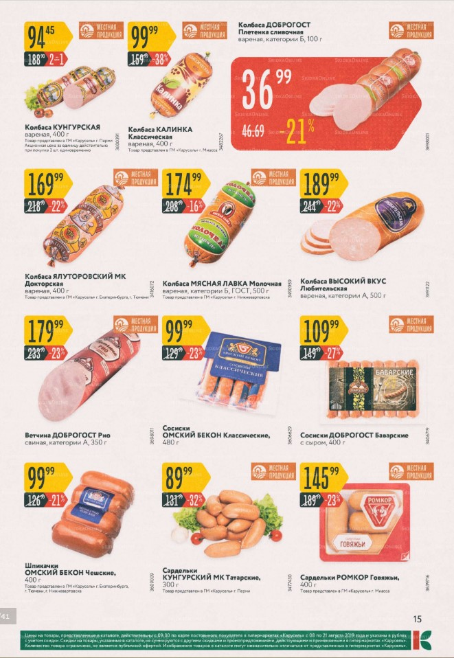 Каталог гипермаркетов Карусель 08-21.08.2019 стр.15
