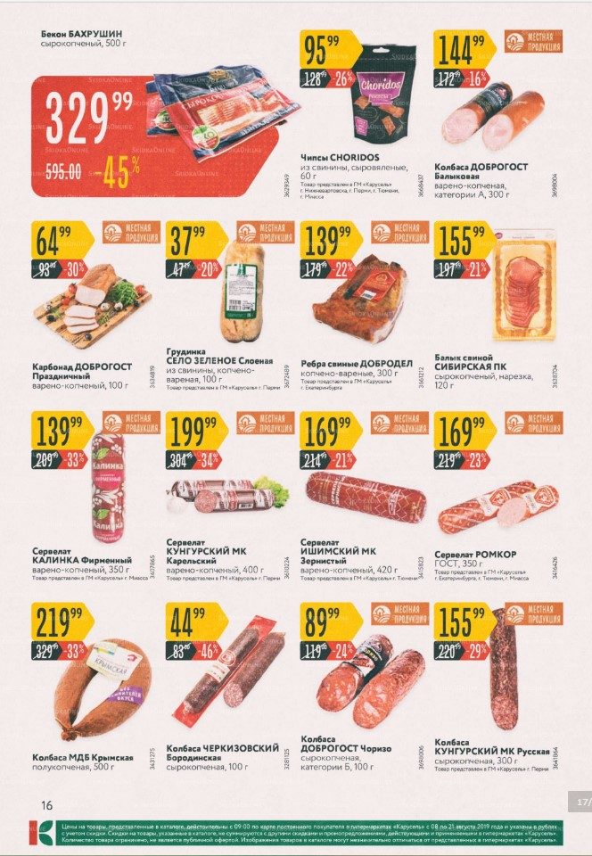 Каталог гипермаркетов Карусель 08-21.08.2019 стр.16