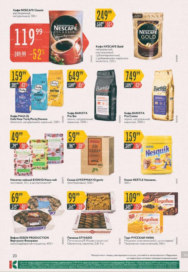 Каталог гипермаркетов Карусель 08-21.08.2019 стр.20