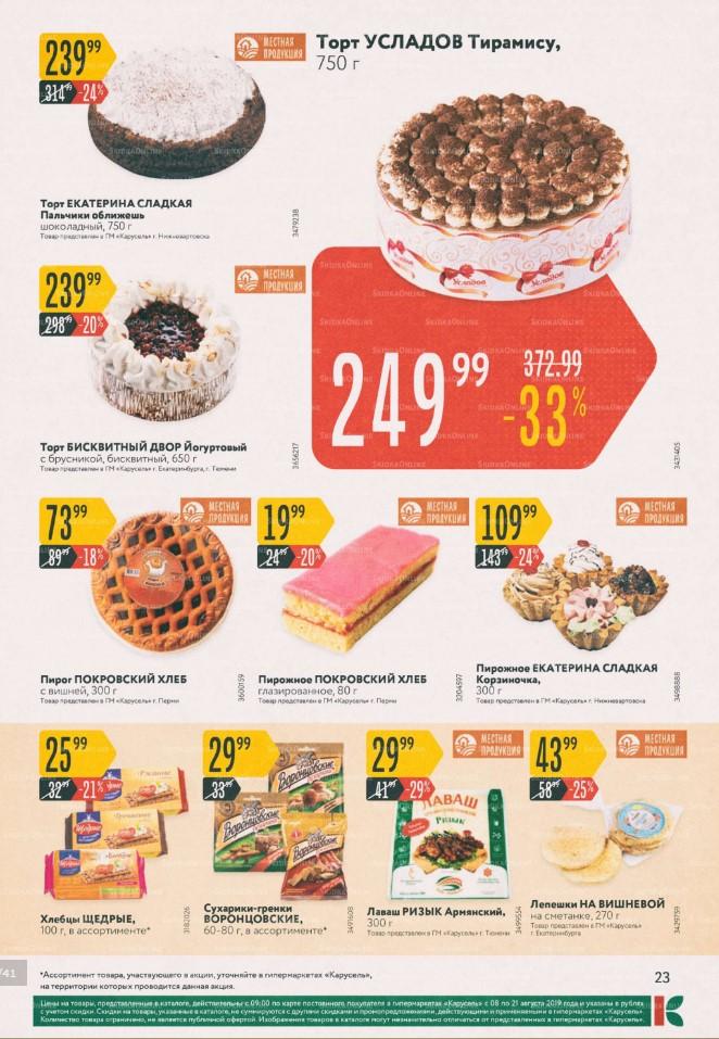Каталог гипермаркетов Карусель 08-21.08.2019 стр.23