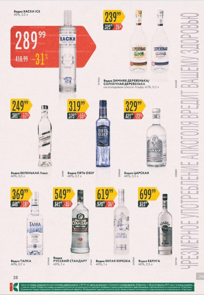 Каталог гипермаркетов Карусель 08-21.08.2019 стр.28