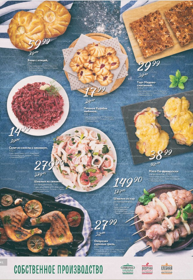 Каталог гипермаркетов Карусель 08-21.08.2019 стр.3