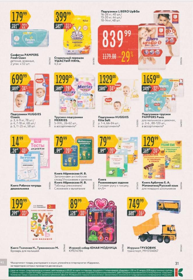 Каталог гипермаркетов Карусель 08-21.08.2019 стр.31